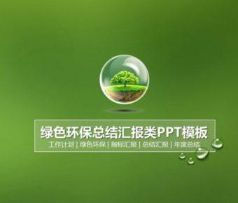 保護環保PPT模板下載,19頁精美的環境保護PPT推薦模板