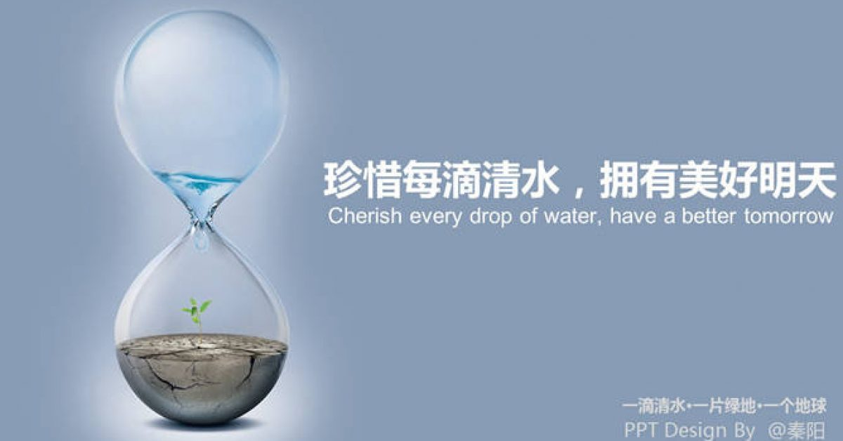 節水宣導PPT模板下載,17頁精品的環境保護PPT推薦範例