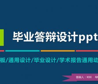 學術設計PPT模板下載,28頁精品的畢業學術簡報模板樣式