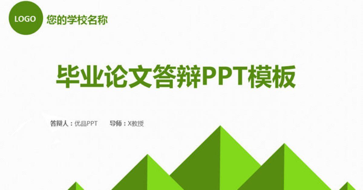 學校論文PPT模板下載,33頁優秀的專題答辯範本模板樣式