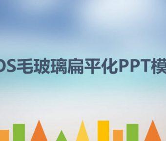 簡約圖案PPT模板下載,28頁完美的分析報告範本模板樣式