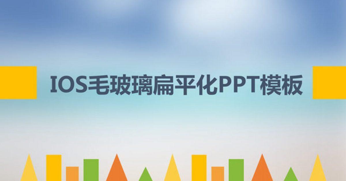 簡約圖案PPT模板下載,28頁高質量的分析報告範本推薦模板