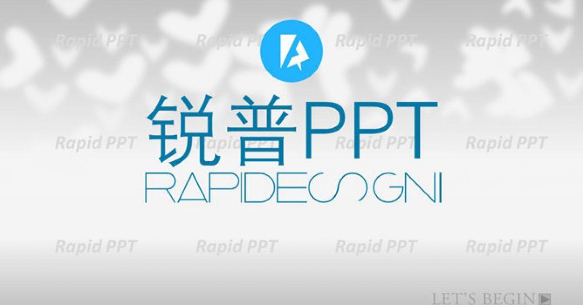 形象介紹PPT模板下載,10頁精緻的公司形象簡報模板樣式