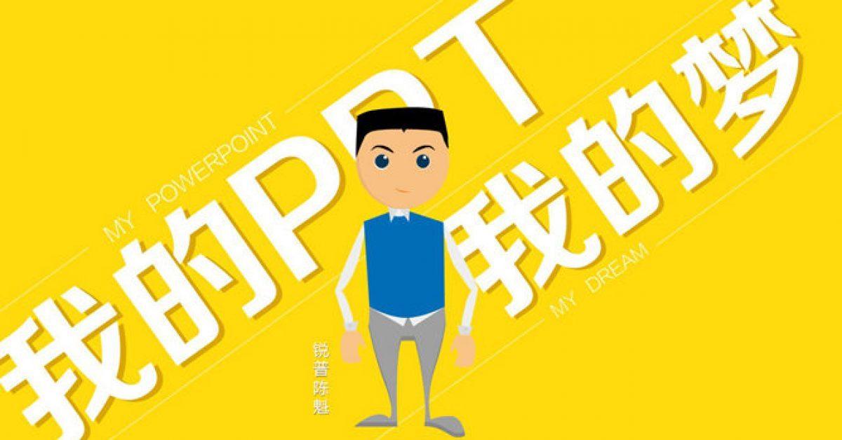 介紹欣賞PPT模板下載,20頁優質的自我介紹PPT推薦模板
