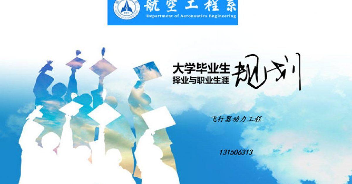 生涯規劃PPT模板下載,28頁高質量的職業規劃PPT模板樣式