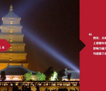 歷史介紹PPT模板下載,10頁精品的旅遊旅行PPT免費推薦