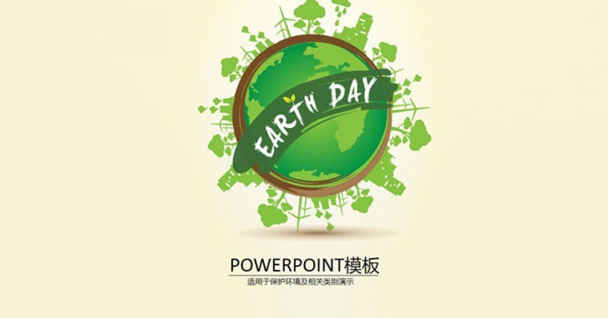 地球日PPT模板下載,10頁高質量的環境保護PPT免費套用