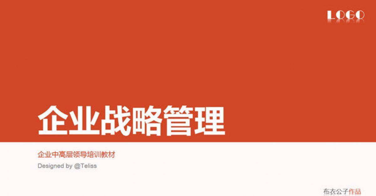 企業管理PPT模板下載,42頁優質的培訓PPT課件免費推薦