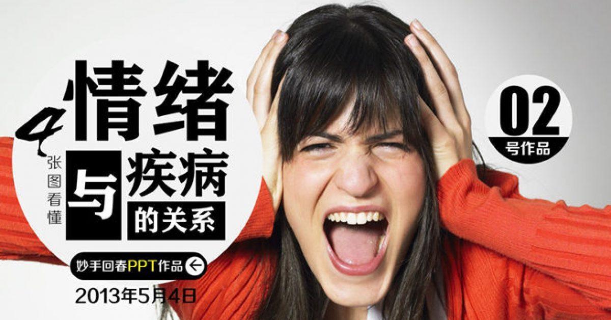 情緒培養PPT模板下載,5頁完美的情緒定義簡報推薦下載