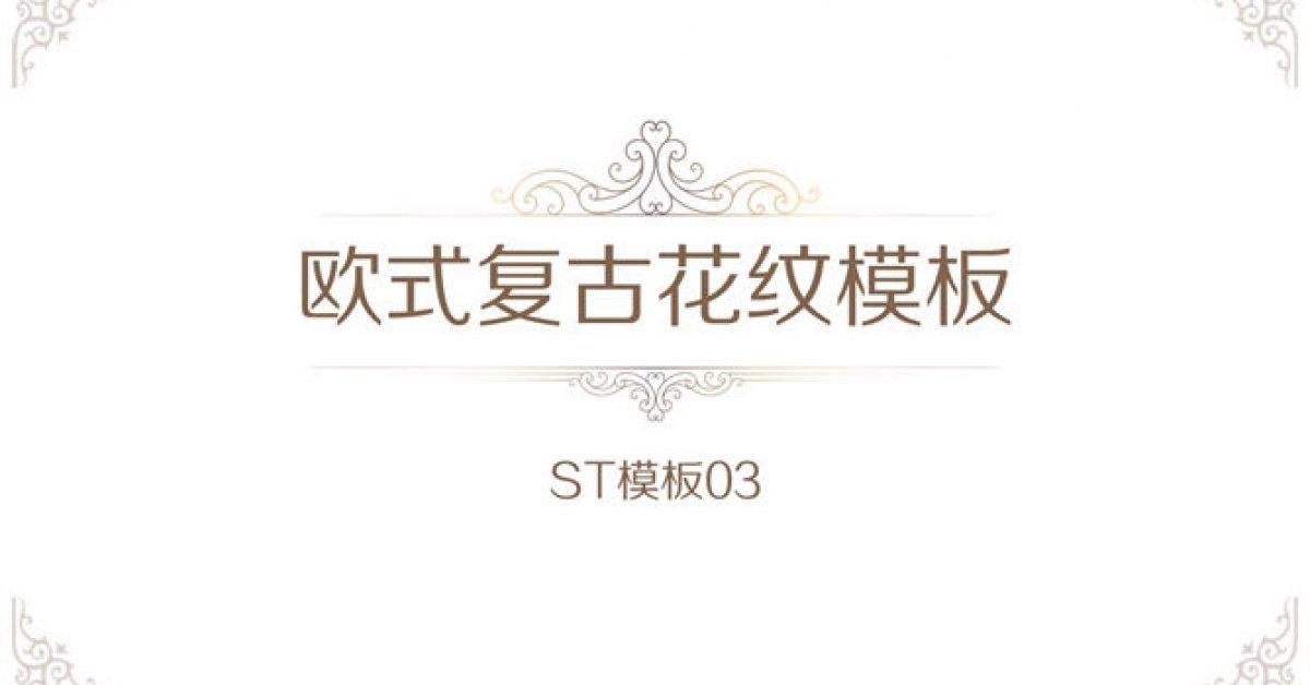 奢華風PPT模板下載,19頁高品質的復古花紋簡報推薦範例