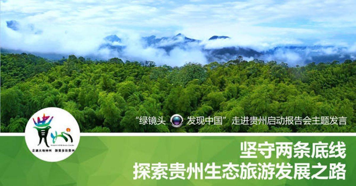 旅遊發展PPT模板下載,25頁優秀的旅遊旅行PPT免費下載