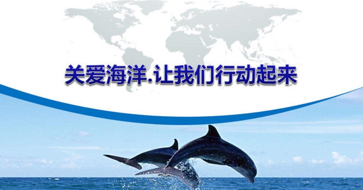 海洋環境PPT模板下載,12頁優質的環境保護PPT推薦樣式