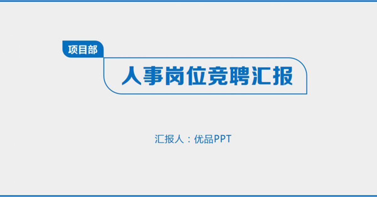 人事異動PPT模板下載,22頁精品的述職報告PPT推薦模板