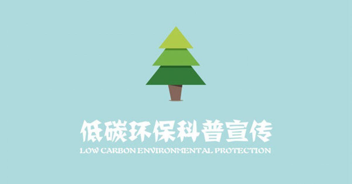 環保教育PPT模板下載,31頁精美的環境保護PPT免費下載