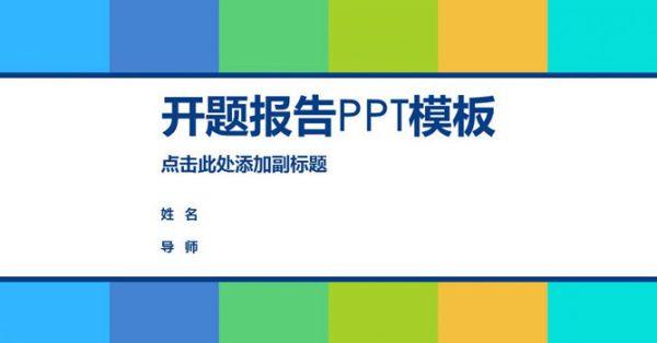 可愛活力PPT模板下載,7頁高質量的開題報告PPT模板樣式