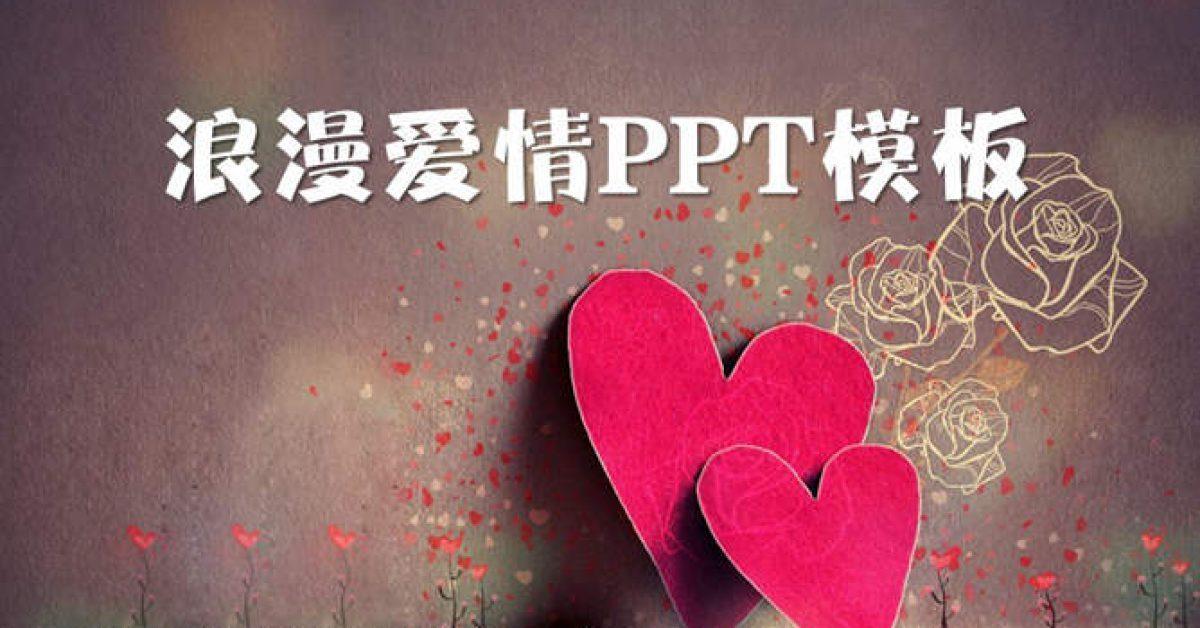浪漫愛情PPT模板下載,5頁精美的婚禮愛情PPT免費推薦