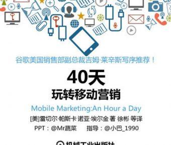 手機行銷PPT模板下載,19頁高質感的客戶銷售簡報免費套用