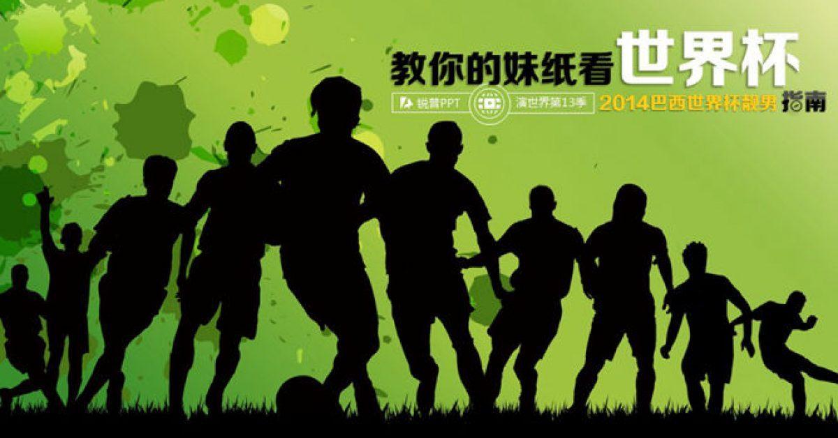 足球員PPT模板下載,21頁精美的體育運動PPT模版推薦