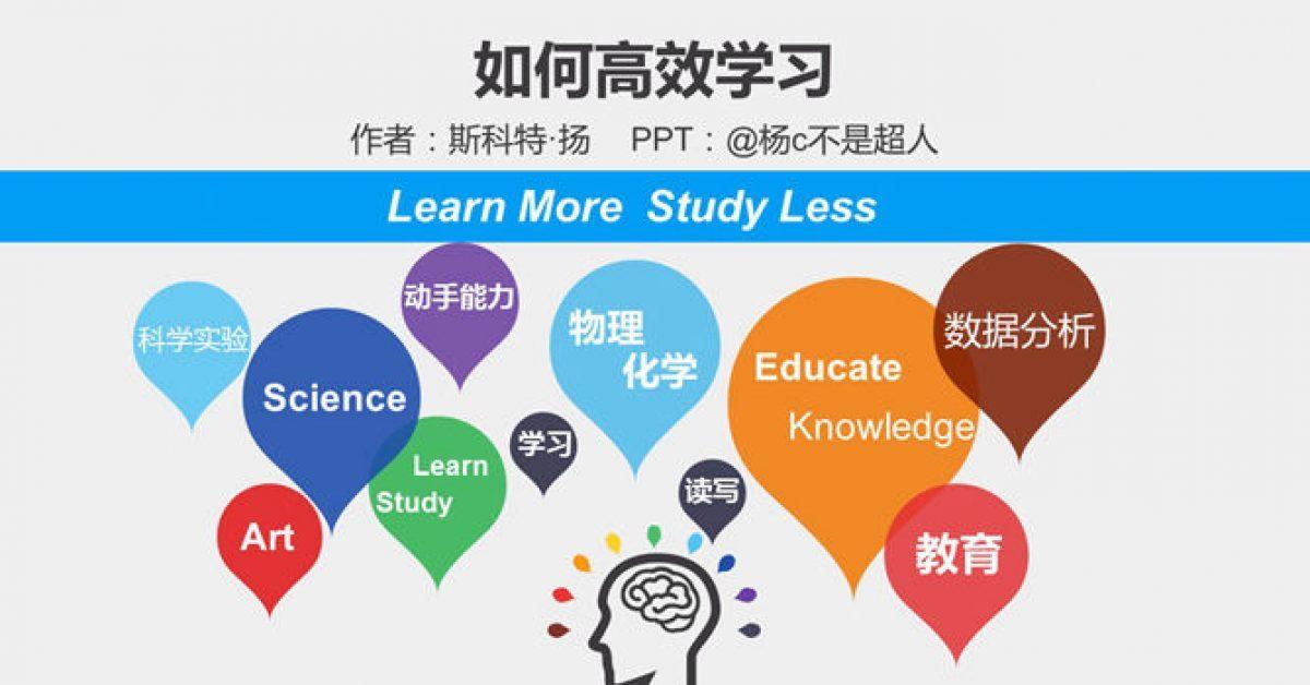 閱讀筆記PPT模板下載,17頁優秀的優秀PPT作品免費套用