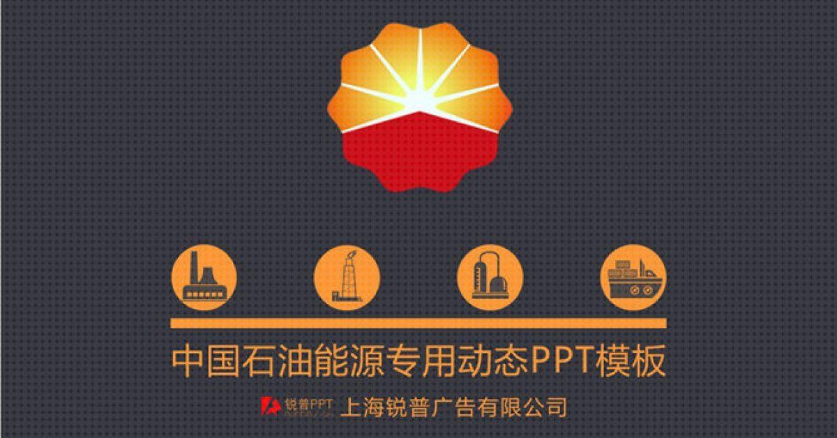 石油能源PPT模板下載,9頁優質的公司企業PPT推薦主題