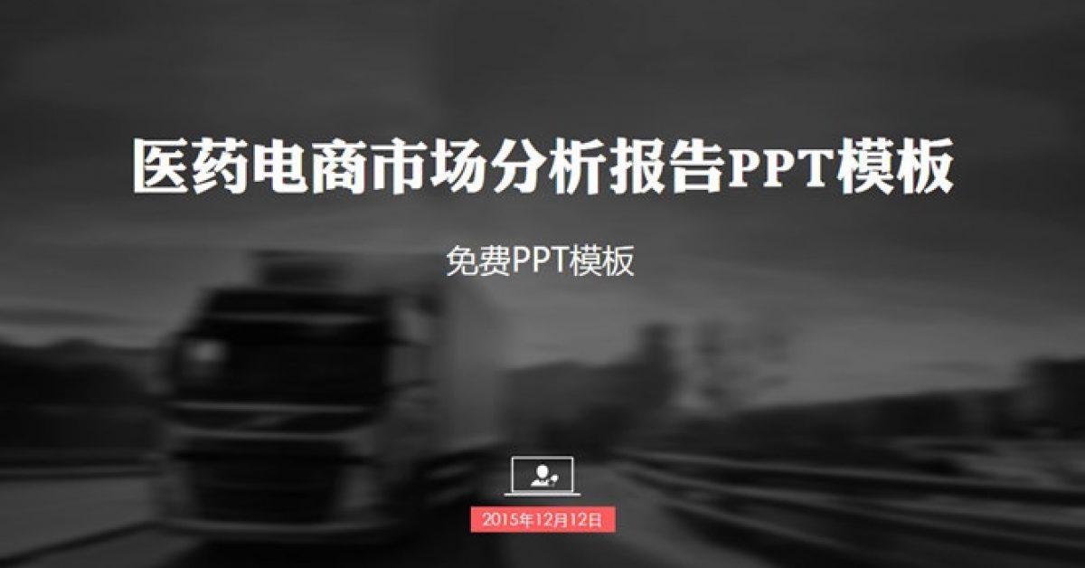 分析報告PPT模板下載,19頁高質感的醫學醫療PPT模版推薦