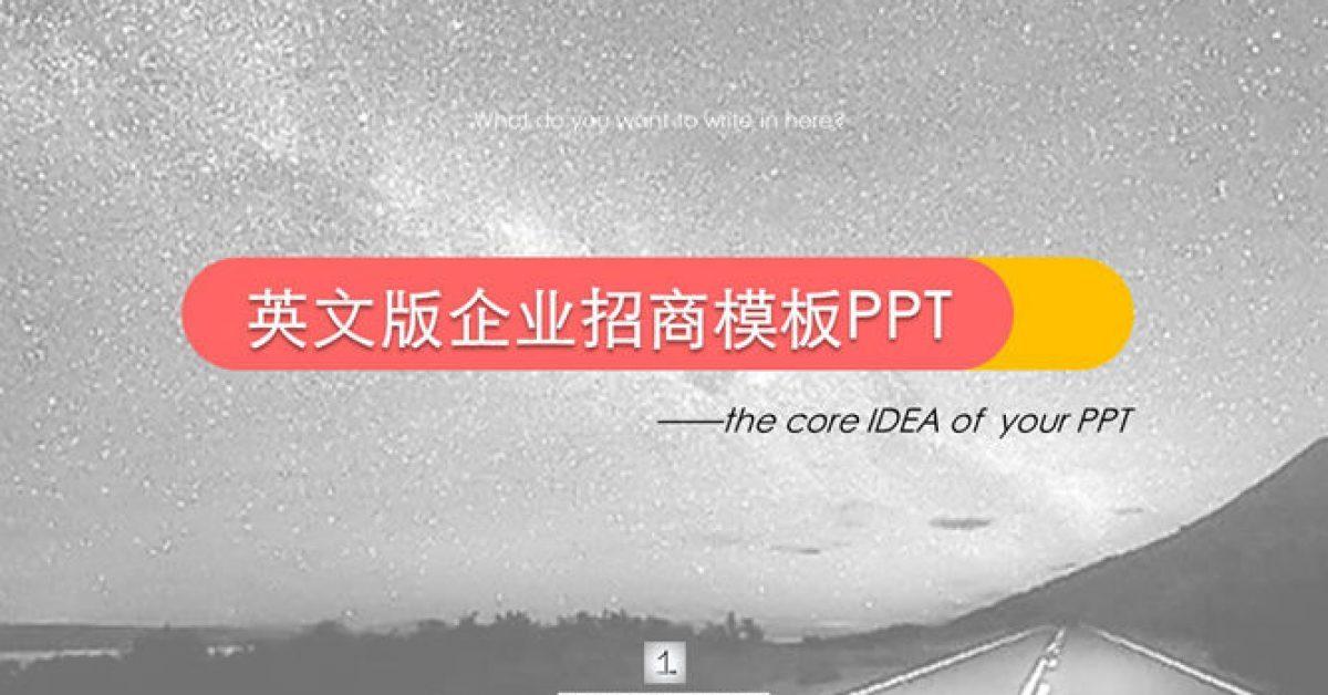公司招商PPT模板下載,23頁高質感的公司介紹PPT推薦模板