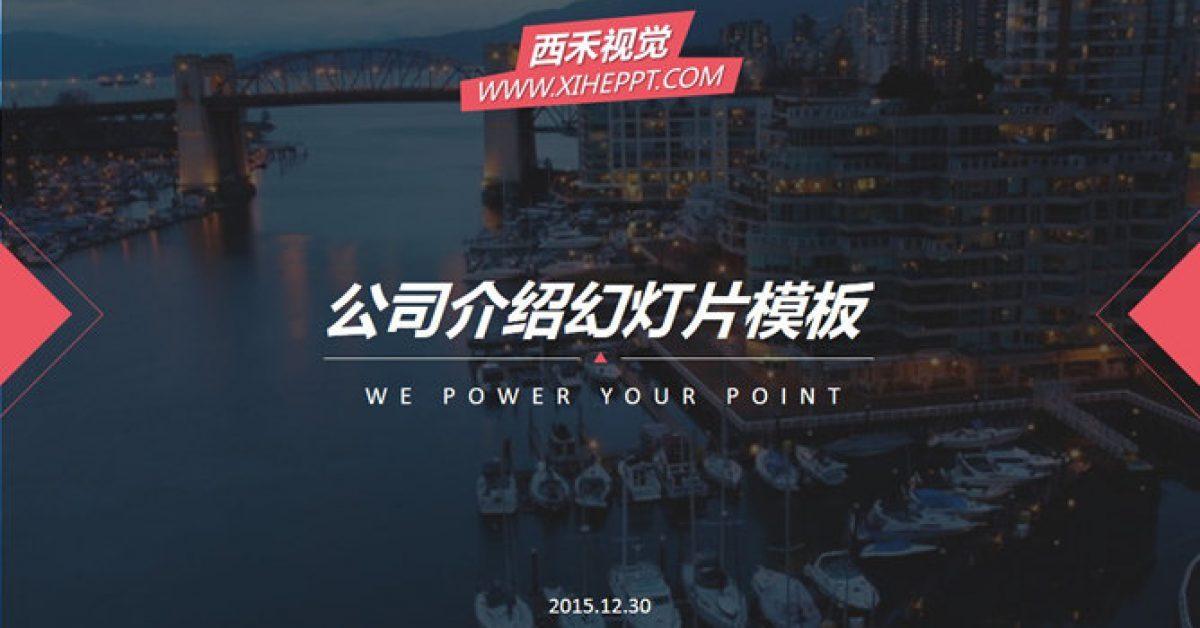 介紹企業PPT模板下載,8頁高質感的公司介紹PPT最佳推薦