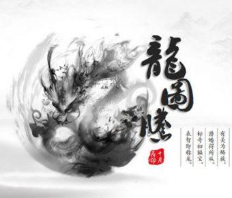 水墨圖騰PPT模板下載,10頁很棒的中國風PPT推薦主題