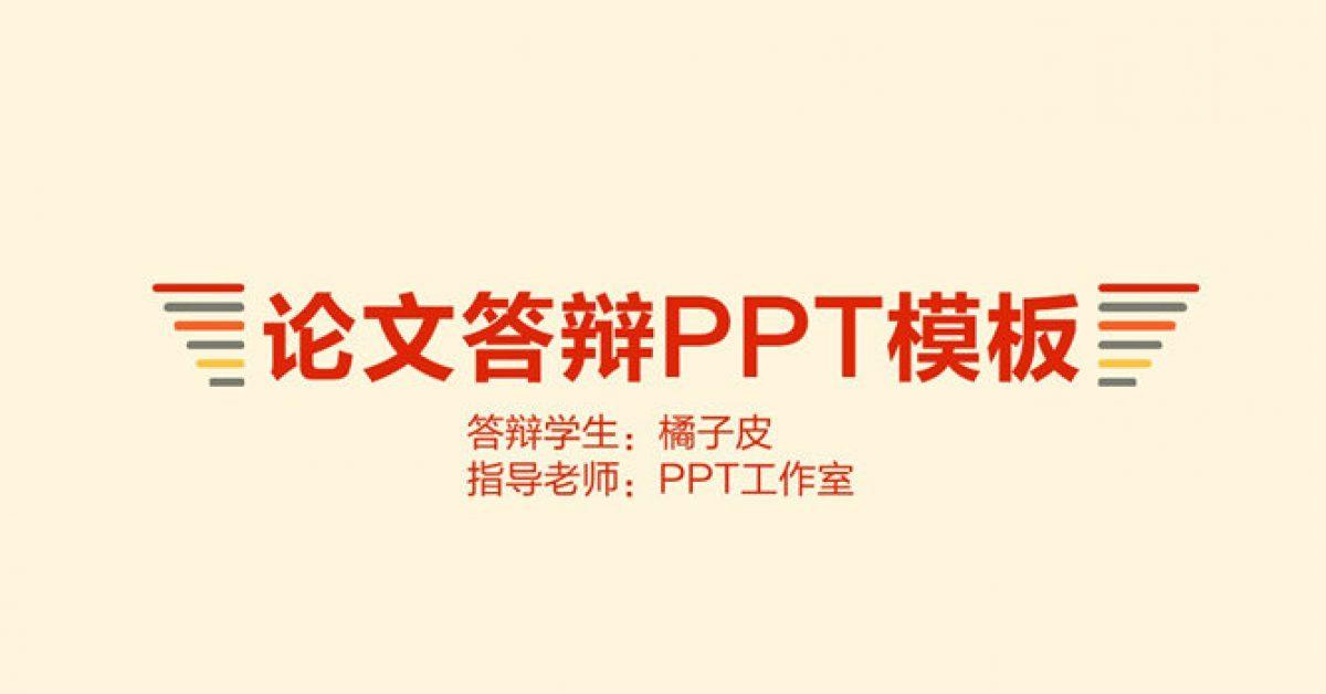 畢業演講PPT模板下載,10頁很棒的論文報告簡報免費下載