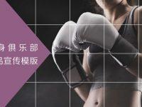 健身房宣傳PPT模板下載,8頁精緻的體育運動PPT免費套用