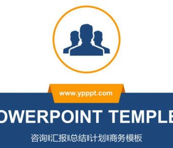 商業諮詢PPT模板下載,23頁優質的簡潔元素簡報推薦下載
