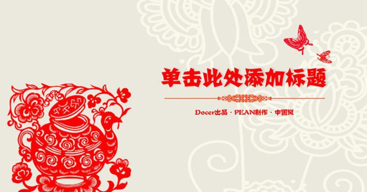 中國文化PPT模板下載,33頁精緻的創意剪紙範本最佳推薦