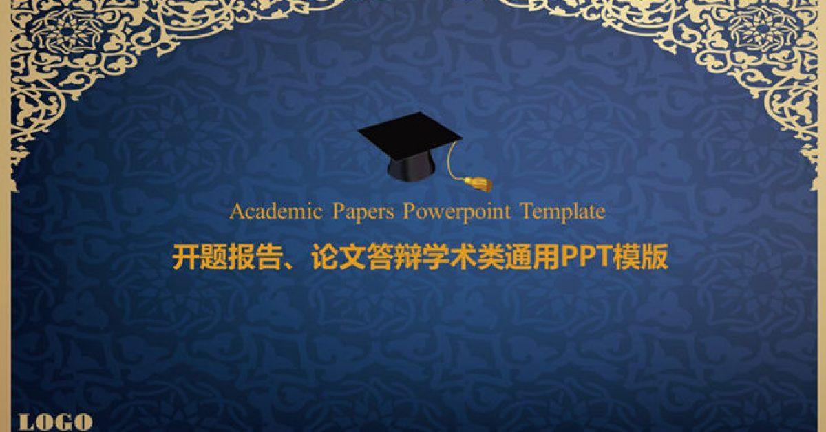 專題作業PPT模板下載,30頁高質感的開題報告PPT推薦模板