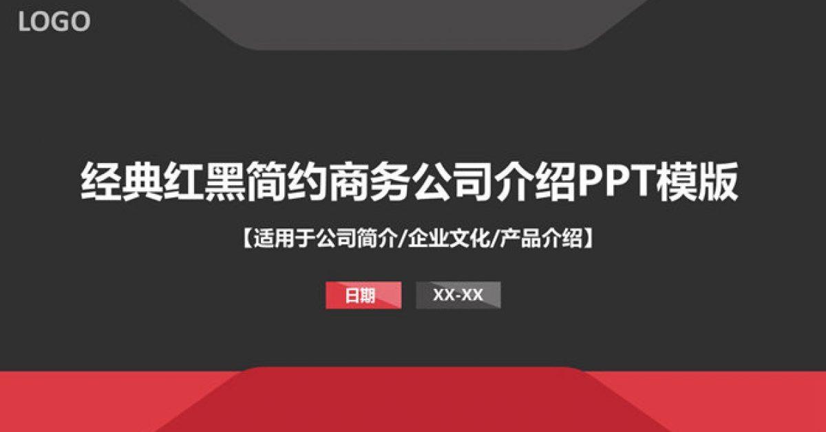 企業簡歷ppt模板下載,13頁優質的公司介紹PPT模版推薦