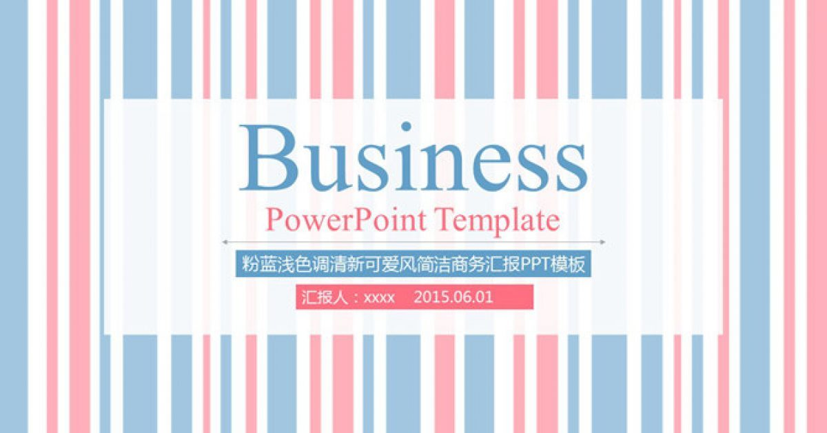 女生專用PPT模板下載,27頁精美的女性色彩簡報最佳推薦