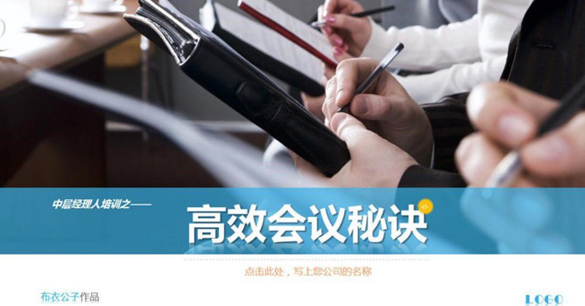 商業會議PPT模板下載,39頁高品質的培訓PPT課件推薦範例