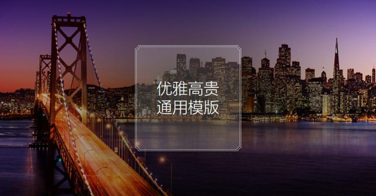 都市背景PPT模板下載,27頁優秀的繁華風格簡報推薦範例