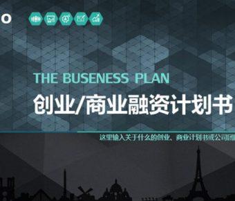 商業融資PPT模板下載,34頁精細的創業計畫範本推薦樣式
