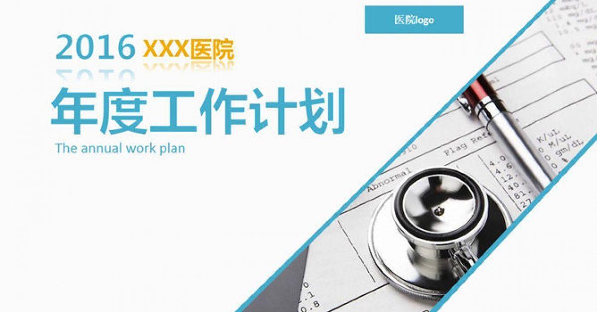 醫院工作PPT模板下載,57頁高質感的醫學醫療PPT推薦樣式