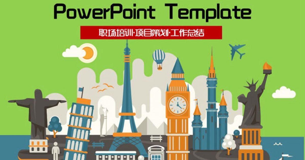 建案介紹PPT模板下載,20頁完美的旅遊旅行PPT模板樣式