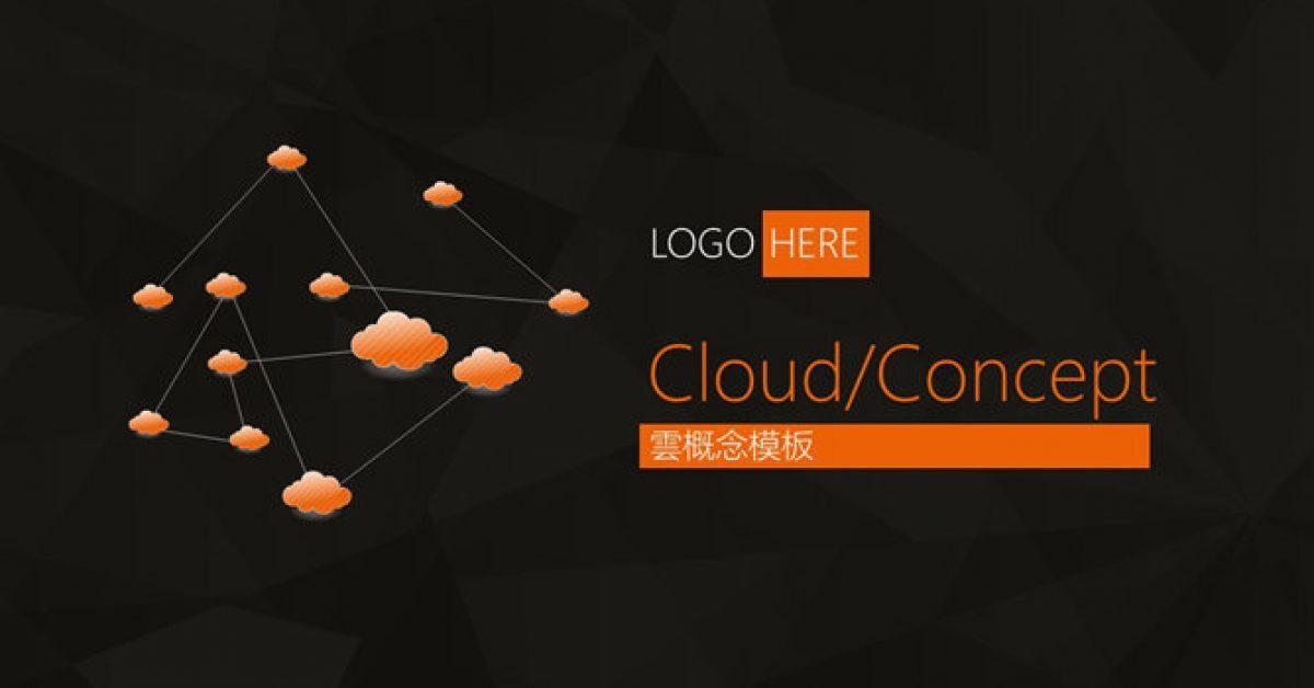 雲端設計PPT模板下載,28頁很棒的網絡科技PPT免費下載