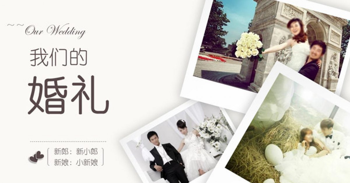 浪漫婚禮PPT模板下載,9頁精美的婚禮愛情PPT免費下載