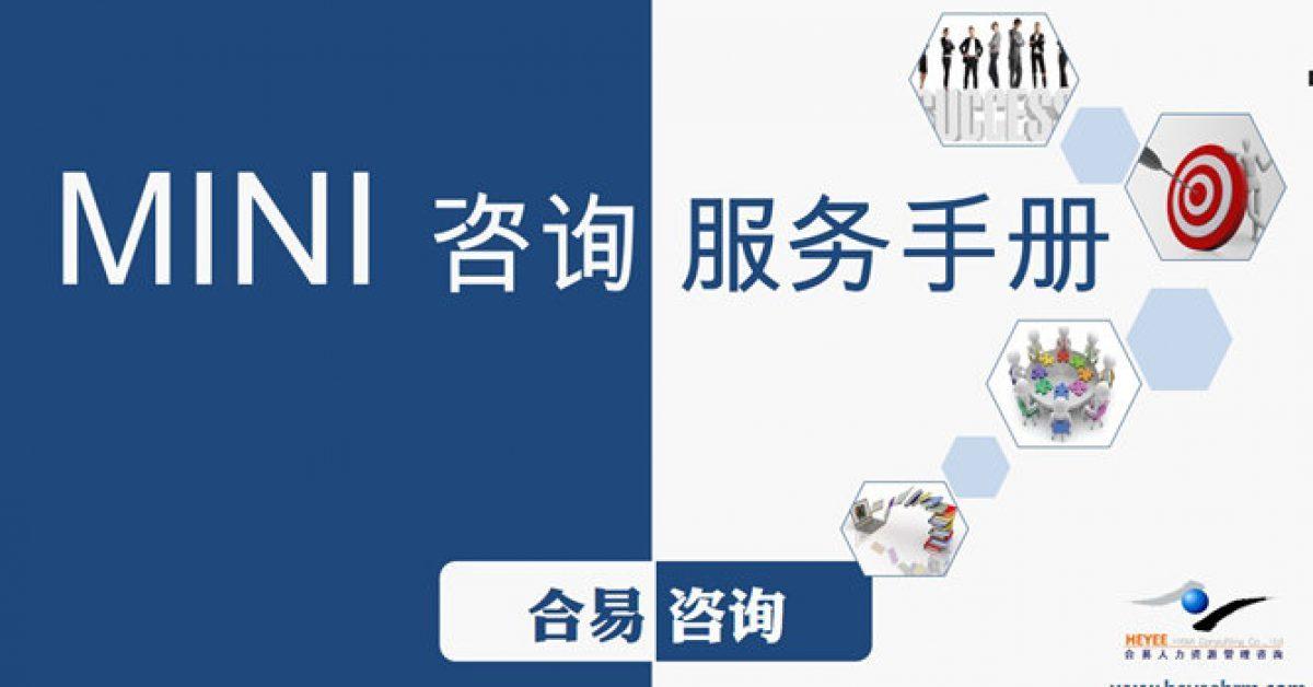企業諮詢PPT模板下載,30頁精美的公司介紹PPT免費下載