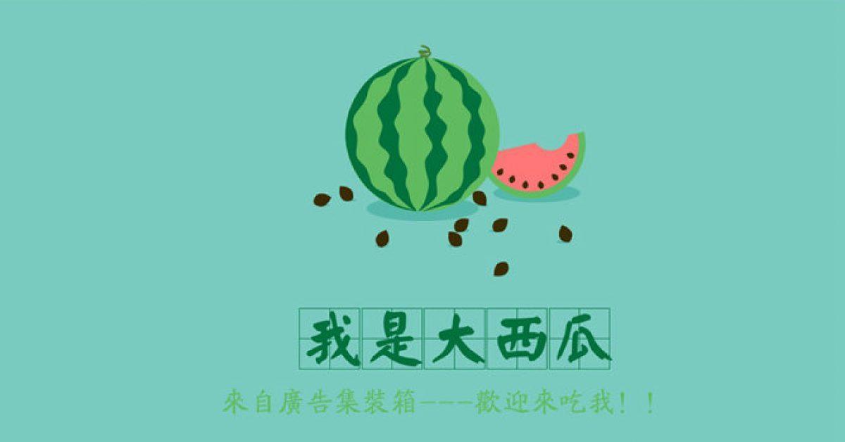 可愛西瓜PPT模板下載,12頁高質量的美食水果PPT最佳推薦