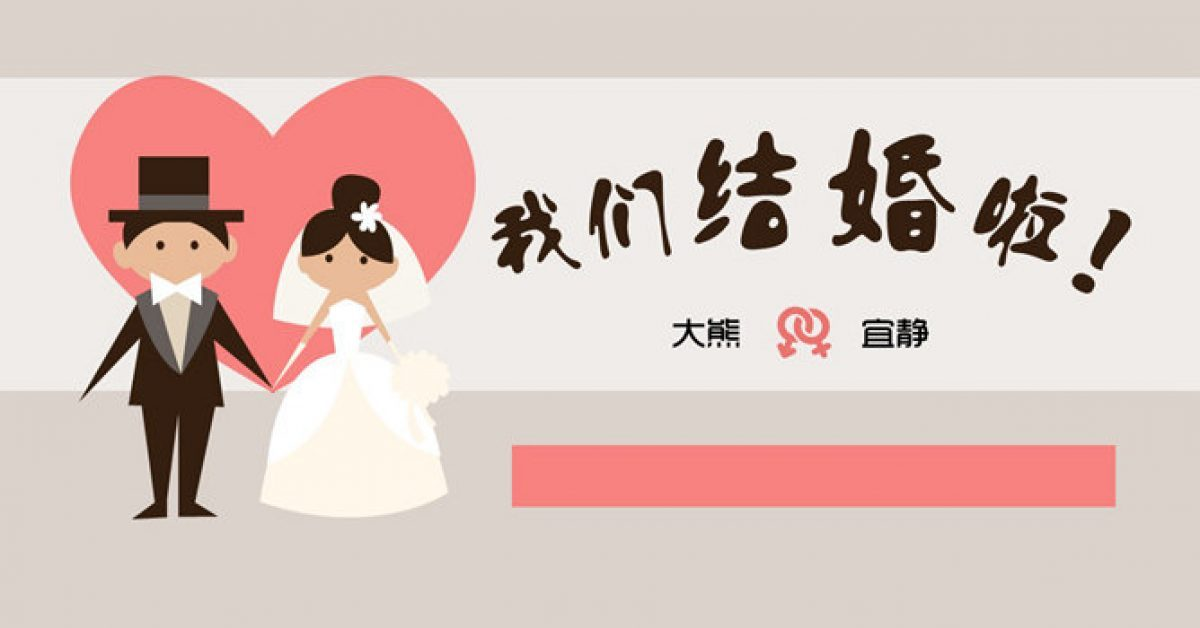 結婚主題PPT模板下載,30頁高質感的婚禮愛情PPT推薦樣式