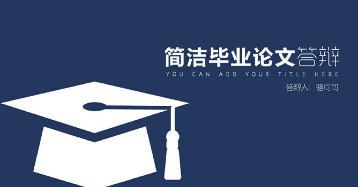 畢業簡報PPT模板下載,25頁精細的論文答辯PPT最佳推薦