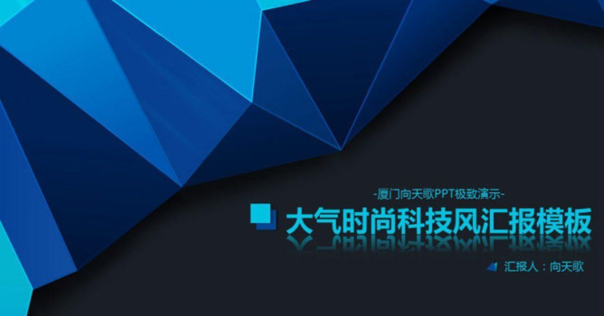 幾何裝飾PPT模板下載,12頁高品質的裝飾風格範本推薦下載