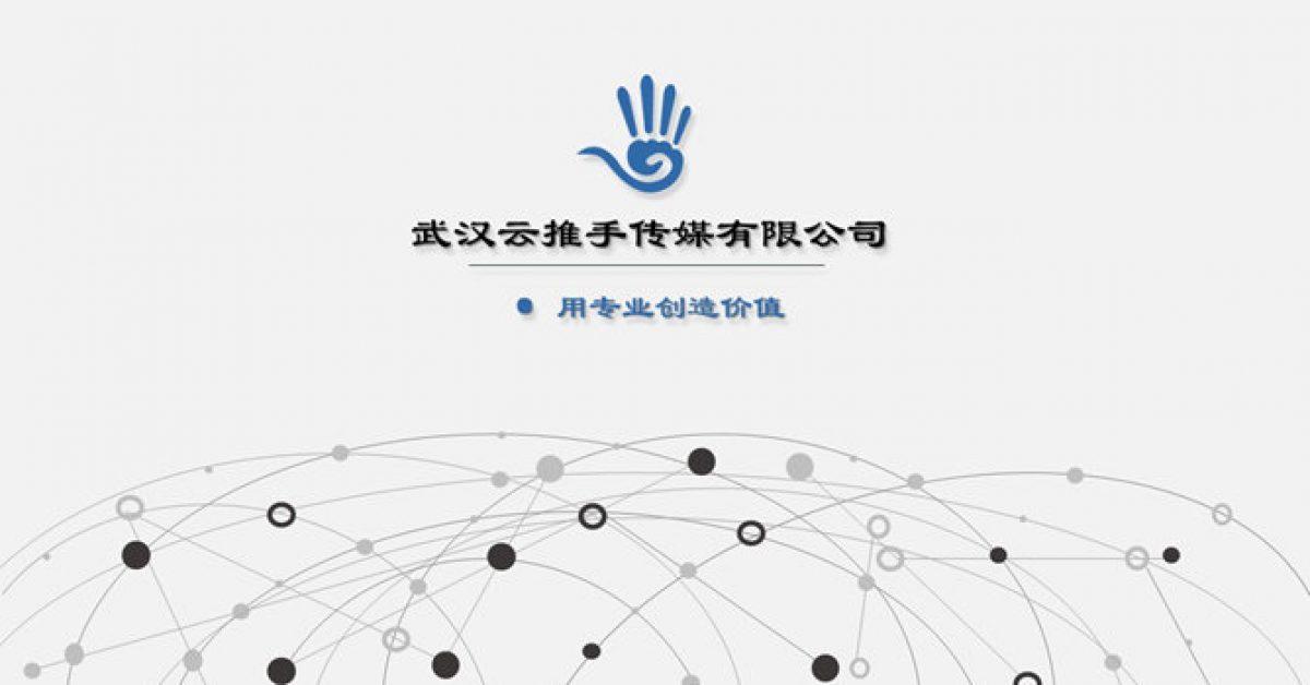 網路公司PPT模板下載,13頁優質的公司介紹PPT免費推薦