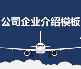 航空介紹PPT模板下載,22頁精緻的公司介紹PPT模版推薦