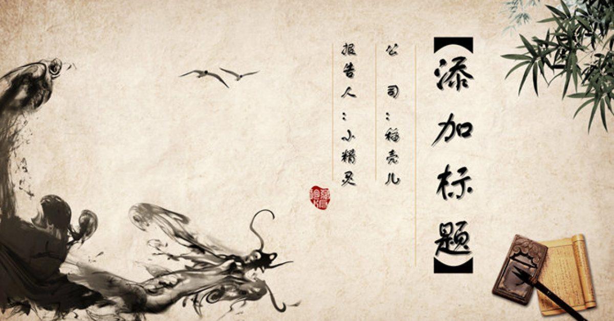 水墨畫PPT模板下載,12頁高品質的中國風PPT免費套用
